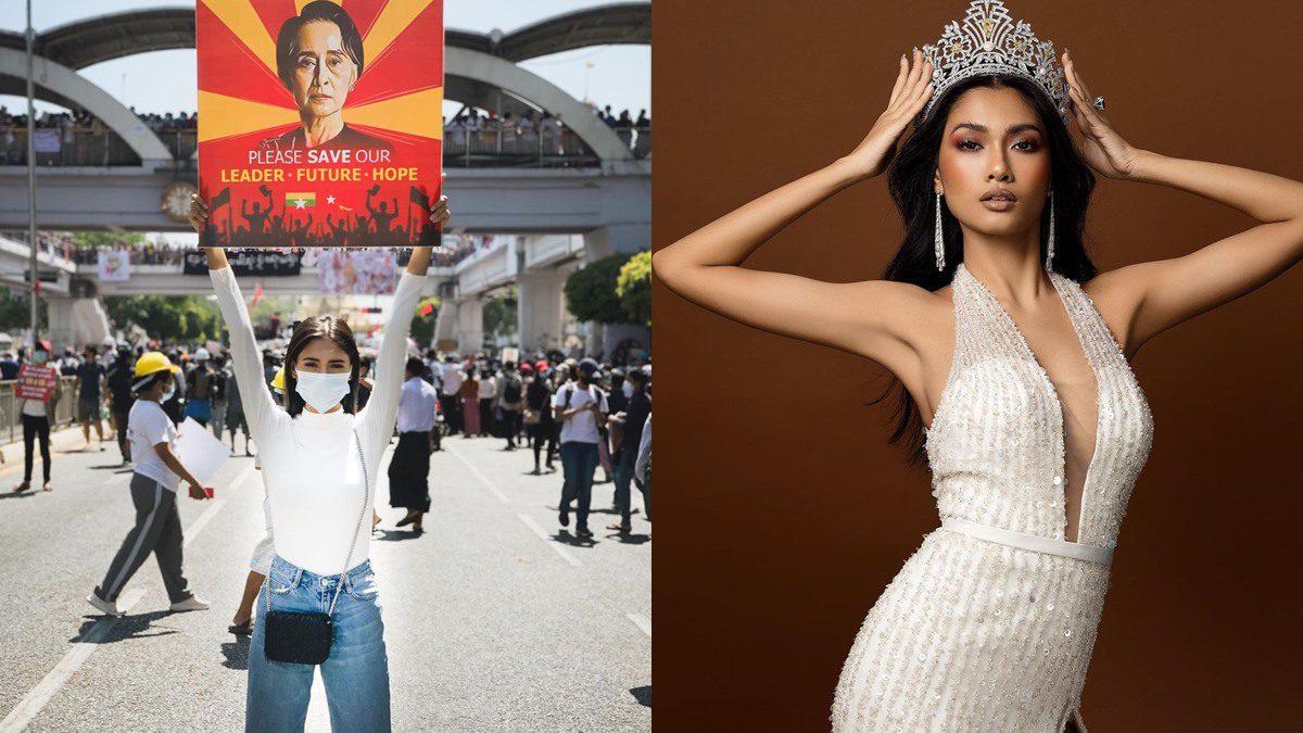 ความหวังริบหรี่ Thuzar Wint Lwin มิสยูนิเวิร์สพม่า จะมาร่วมประกวด มิสยูนิเวิร์ส 2021 ได้หรือไม่