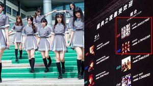 พวกเธอคือใคร? ATF เกิร์ลกรุ๊ปจีน ที่โค่น EXO!!