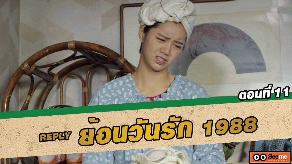 ย้อนวันรัก 1988 (Reply 1988) ตอนที่ 11 ซูยอนเอาเสื้อผ้ามาซักสิ [THAI SUB]