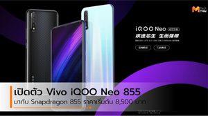 Vivo เปิดตัว iQOO Neo 855 พร้อมรับชาร์จเร็ว 33W เริ่มต้น 8,500 บาท