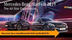 Mercedes Benz ฉลองเดือนแห่งสตาร์เฟส พร้อมมอบบัตรเติมน้ำมันแก่ลูกค้า
