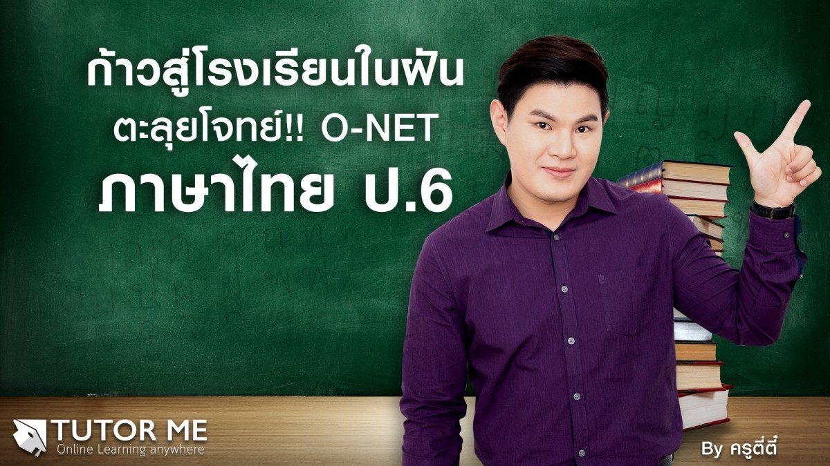 แนะนำคอร์สเรียน ก้าวสู่โรงเรียนในฝัน พาตะลุยโจทย์!! O-NET ภาษาไทย ป.6