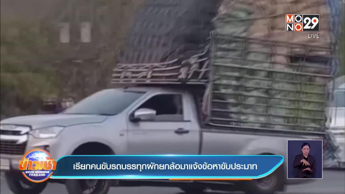 เรียกคนขับรถบรรทุกผักยกล้อมาแจ้งข้อหาขับประมาท