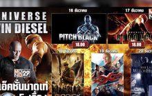 """MONO29 จัดหนัง """"Vin Diesel Action Pack"""" 5 วัน 5 เรื่อง"""