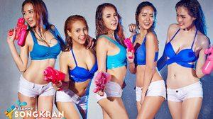 5 สาว FHM GND เซ็กซี่เปียกชื้นรับสงกรานต์