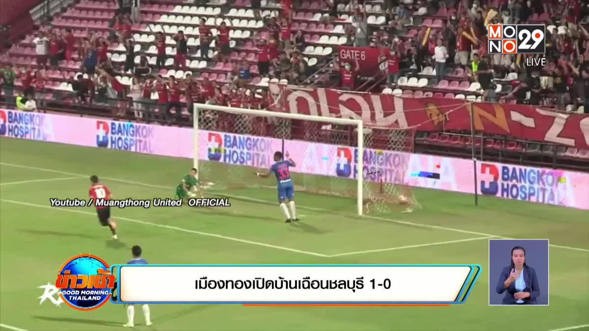 เมืองทองเปิดบ้านเฉือนชลบุรี 1-0