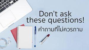 6 คำถามที่ไม่ควรถามชาวต่างชาติเด็ดขาด!