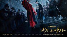 เรื่องย่อซีรีส์เกาหลี The Crowned Clown