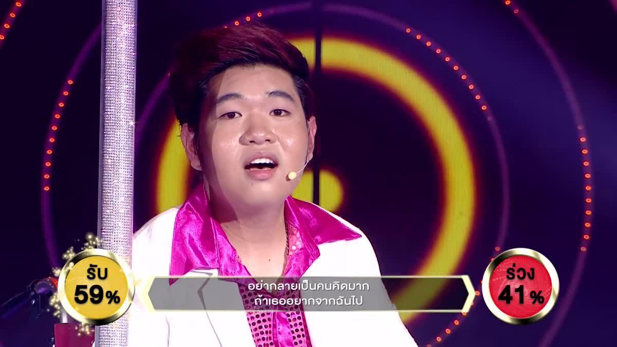 เพลง ถ้าเธอจะไป - โซคูล พรหมพัฒน์ | ร้องแลก แจกเงิน Singer takes it all | 29 มกราคม 2560