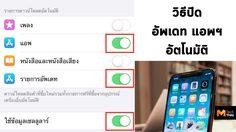วิธีปิดอัพเดทแอพพลิเคชั่นอัตโนมัติบน iPhone และ iPad