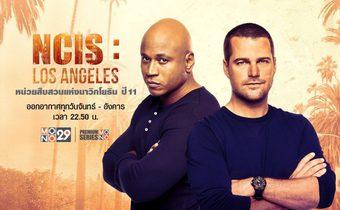 NCIS: Los Angeles หน่วยสืบสวนแห่งนาวิกโยธิน ปี 11