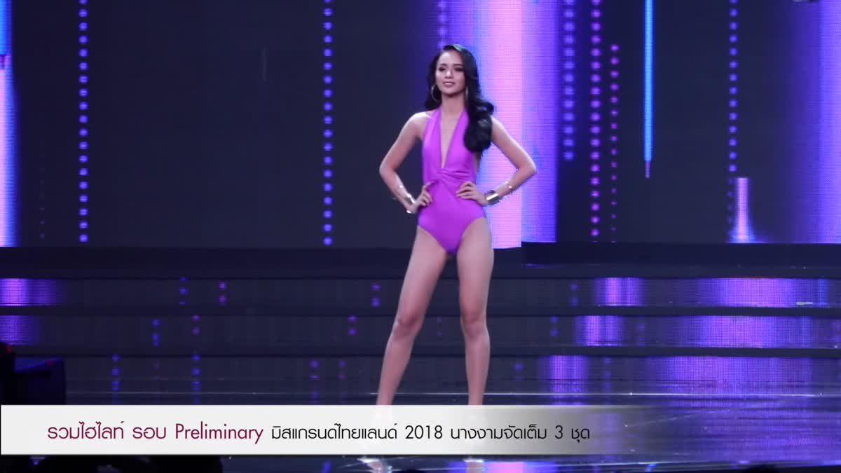 รวมทุกไฮไลท์ รอบ Preliminary มิสแกรนด์ไทยแลนด์ 2018