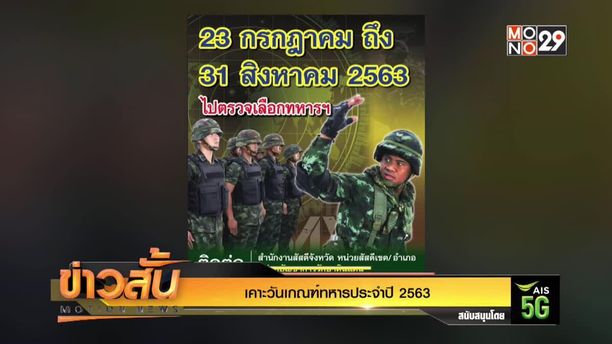 เคาะวันเกณฑ์ทหารประจำปี 2563