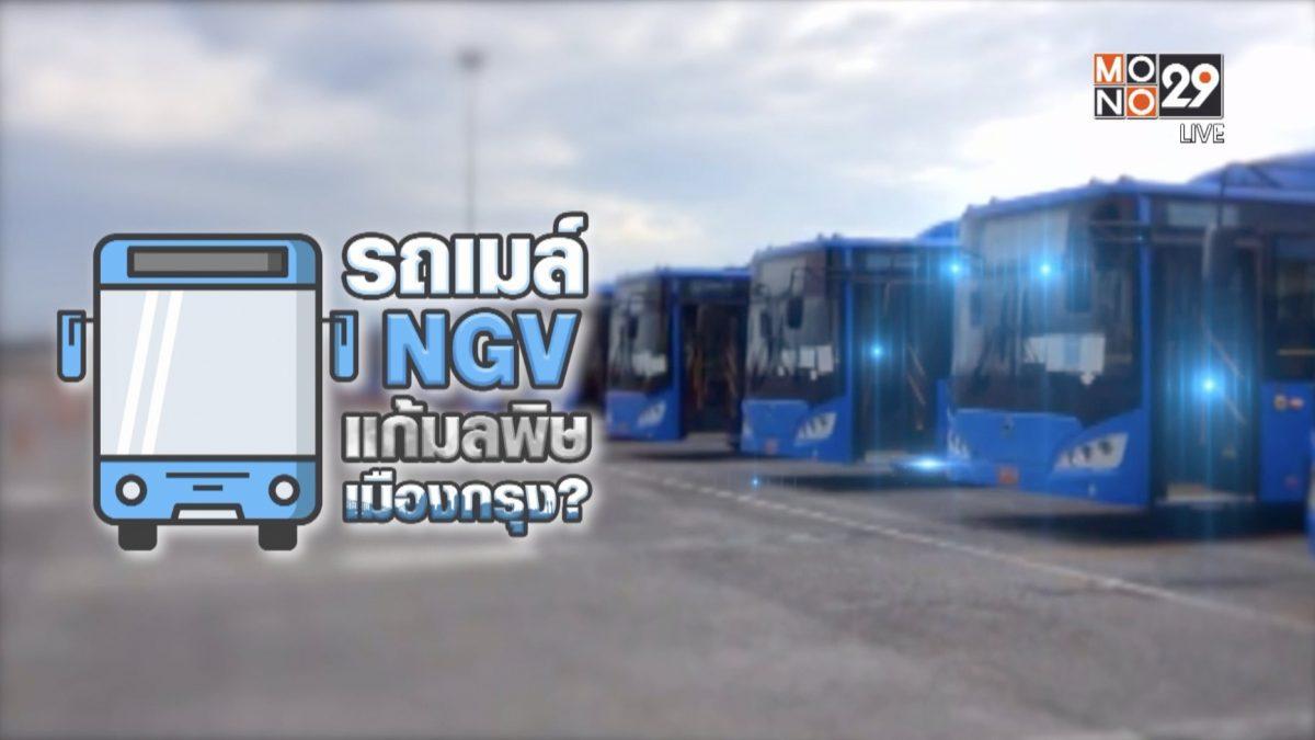 คุยครบกับพบเอก : รถเมล์เอ็นจีวี แก้มลพิษเมืองกรุงจริงหรือ?