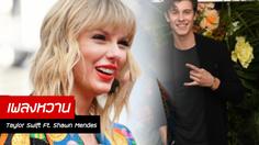 "Taylor Swift คว้าหนุ่มฮอต Shawn Mendes ร่วมแจม ""Lover"" เวอร์ชั่น Remix"
