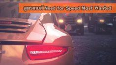 สูตรเกมส์ Need for Speed Most Wanted โค้ด ในเวอร์ชั่น PC