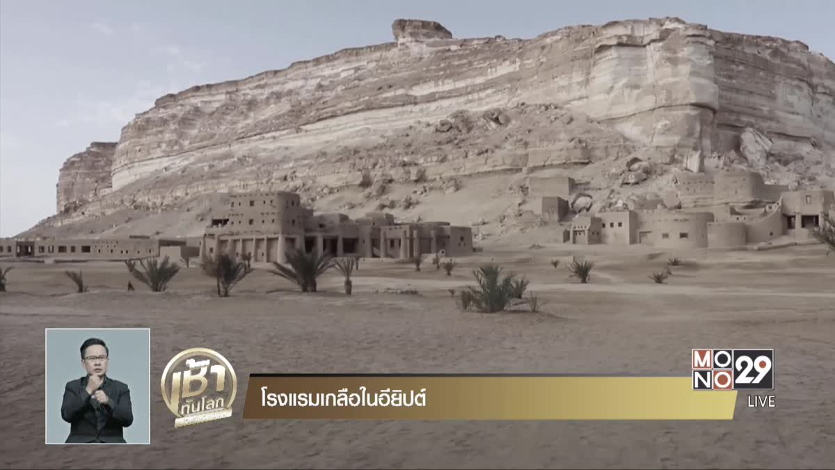 โรงแรมเกลือในอียิปต์