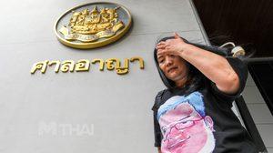 แม่เพนกวิน ยื่นขอประกันตัวครั้งที่ 4 ศาลไม่อนุญาต