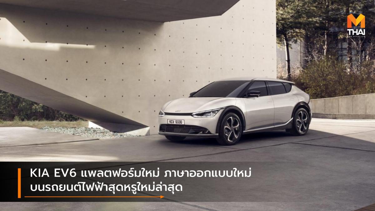 KIA EV6 แพลตฟอร์มใหม่ ภาษาออกแบบใหม่ บนรถยนต์ไฟฟ้าสุดหรูใหม่ล่าสุด