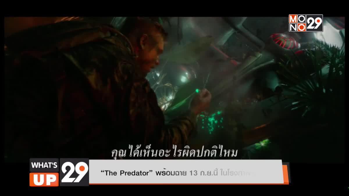 """""""The Predator"""" พร้อมฉาย 13 ก.ย.นี้ ในโรงภาพยนตร์"""