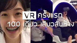 สาวมหาลัยสุดน่ารัก ทดลองเล่น VR ครั้งแรก 100 เดียว เสียวลั่นห้าง