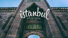 10 ที่เที่ยวแบบคลูๆ ที่เมืองอิสตันบูล ประเทศตุรกี