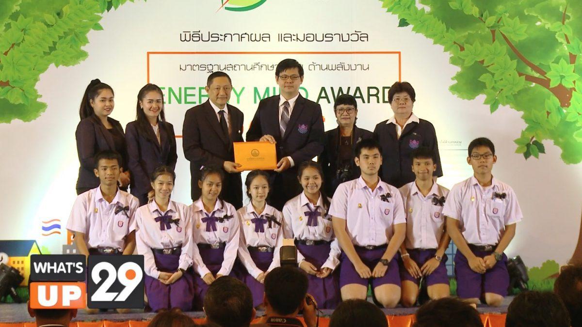 การไฟฟ้านครหลวงต่อยอดความสำเร็จโครงการ Energy Mind Award