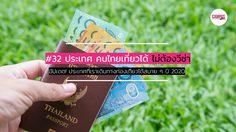 ไม่ต้องขอวีซ่า ก็เดินทางท่องเที่ยวได้ สำหรับคนไทย