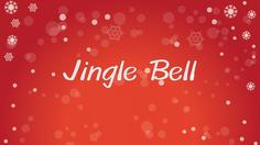 เนื้อเพลง Jingle Bells – เพลงวันคริสต์มาส
