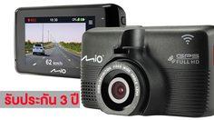 กล้องติดรถยนต์ Mio อัปเกรดความไว้ใจ ประกาศปรับอายุ ประกัน 3 ปี เต็ม!