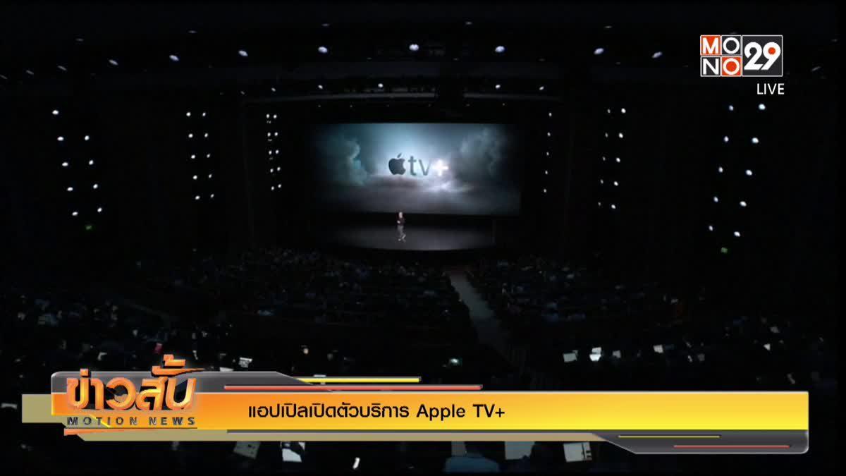 แอปเปิลเปิดตัวบริการ Apple TV+