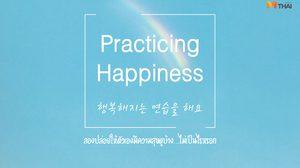 Practicing Happiness : ลองปล่อยให้ตัวเองมีความสุขดูบ้าง ไม่เป็นไรหรอก