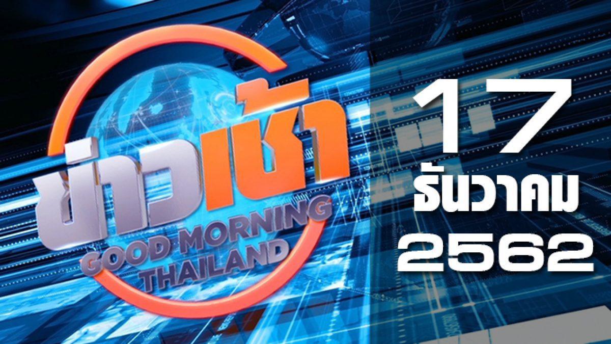 ข่าวเช้า Good Morning Thailand 17-12-62