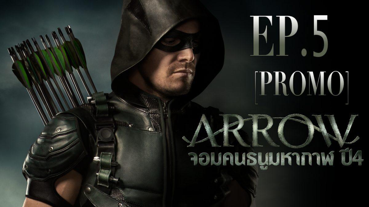 Arrow จอมคนธนูมหากาฬ ปี4 EP.5 [PROMO]