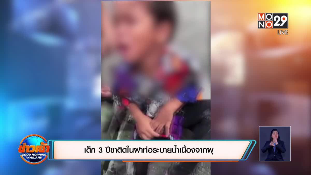 เด็ก 3 ขวบขาติดในฝาท่อระบายน้ำเนื่องจากผุ