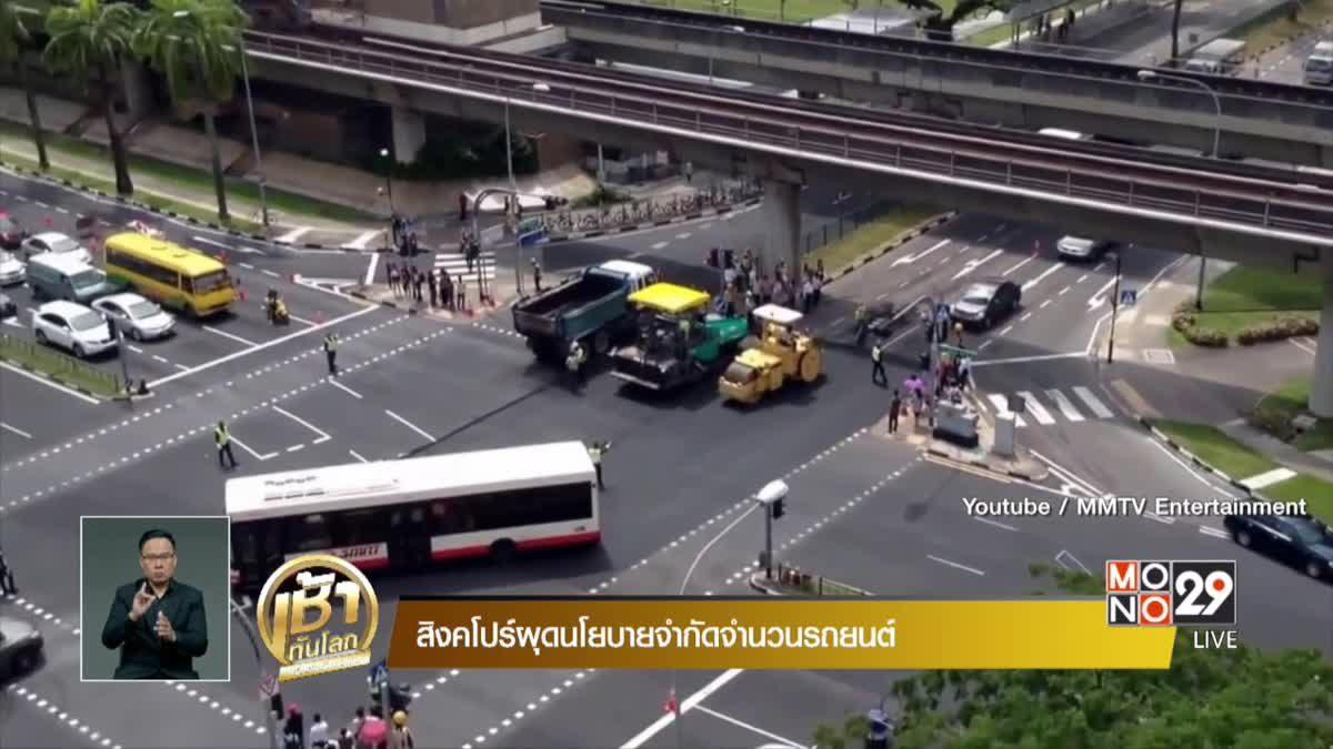 สิงคโปร์ผุดนโยบายจำกัดจำนวนรถยนต์