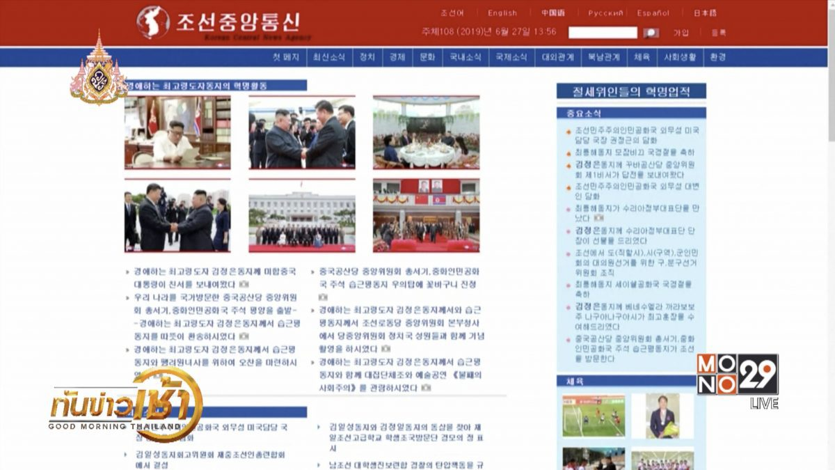 เกาหลีเหนือปฏิเสธหารือลับฟื้นประชุมสุดยอดสหรัฐฯ