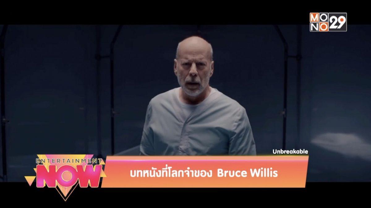 บทหนังที่โลกจำของ Bruce Willis