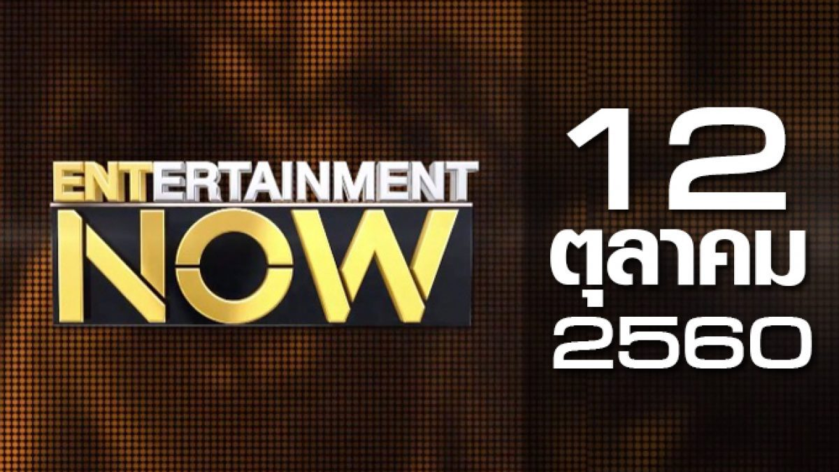 Entertainment Now 12-10-60