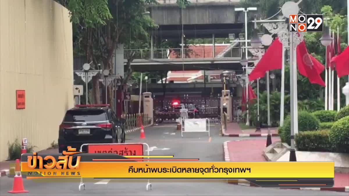 คืบหน้าพบระเบิดหลายจุดทั่วกรุงเทพฯ