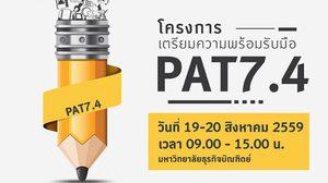 เตรียมความพร้อมรับมือ PAT 7.4 ภาษาจีน