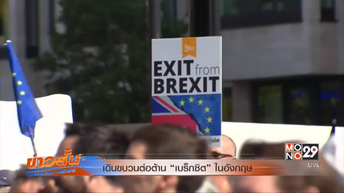 """เดินขบวนต่อต้าน """"เบร็กซิต"""" ในอังกฤษ"""