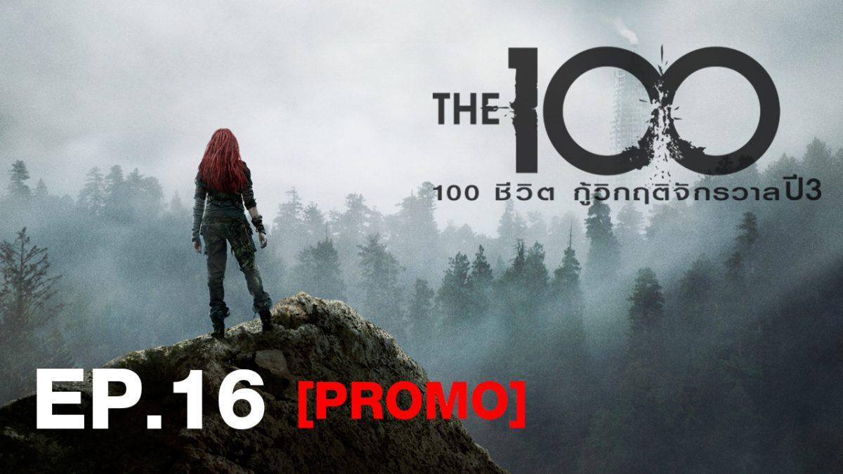 The 100 (100 ชีวิตกู้วิกฤตจักรวาล) ปี3 EP.16 [PROMO]
