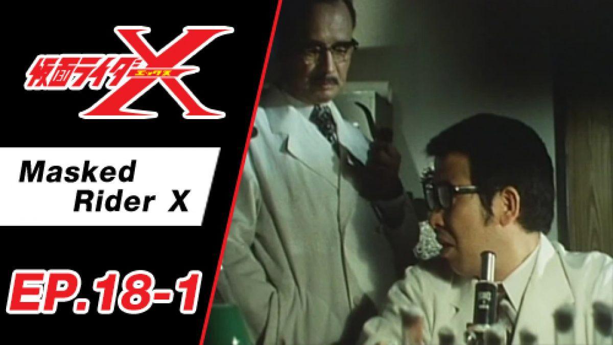 Masked Rider X ตอนที่ 18-1
