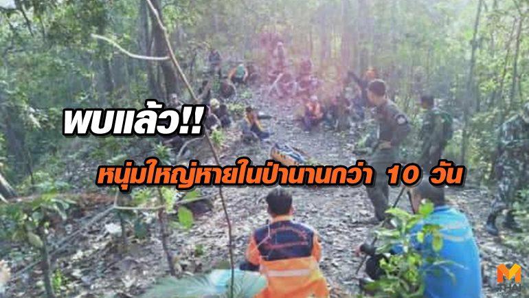 หนุ่มใหญ่หายในป่านานกว่า 10 วัน สุดท้ายพบศพถูกยิง