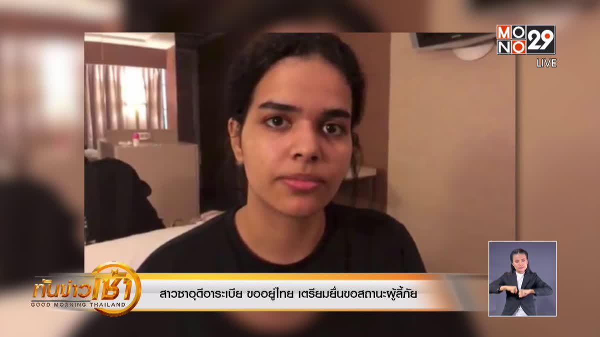 สาวซาอุดีอาระเบีย ขออยู่ไทย เตรียมยื่นขอสถานะผู้ลี้ภัย