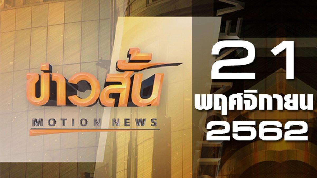 ข่าวสั้น Motion News Break 1 21-11-62