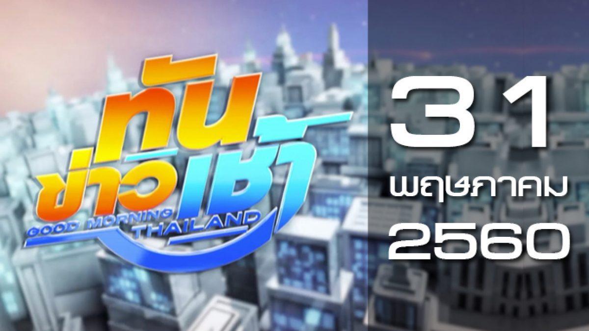 ทันข่าวเช้า Good Morning Thailand 31-05-60