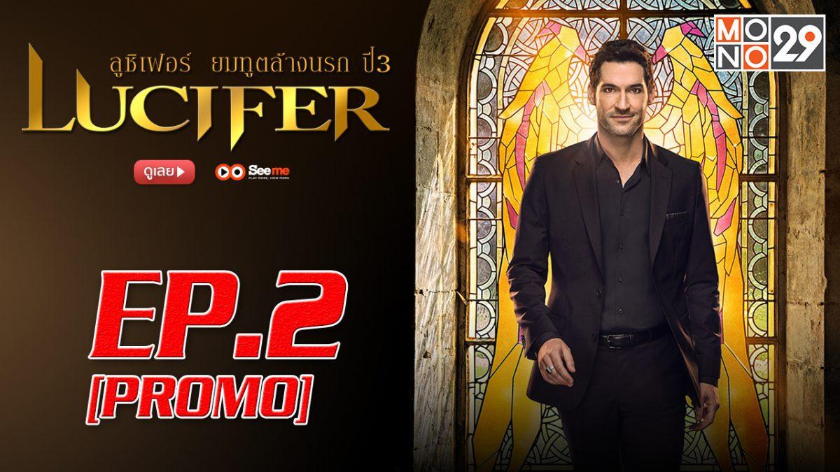 Lucifer ลูซิเฟอร์ ยมทูตล้างนรก ปี 3 EP.2 [PROMO]