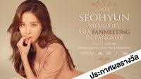 ประกาศผลผู้ได้รับบัตร 2018 SEOHYUN 'MEMORIES' ASIA FANMEETING IN BANGKOK